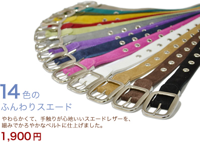 Enjoy coloring in 14 colors, a little full of eyelets so thin, in the men's and women's soft suede leather belt MEN's Belt LADY's Belt
