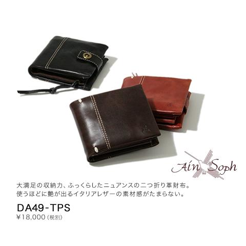 財布 レディース 二つ折り 大満足の収納力、ふっくらしたニュアンスの2つ折り革財布 イタリアレザー 本革 メンズ【アインソフ Ain Soph】「DA49-TPS」