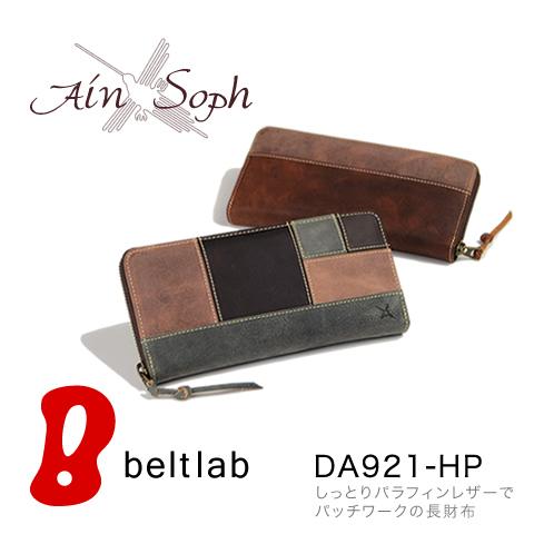 【アインソフ Ain Soph 長財布】シックなカラーでパッチワーク、丁寧なステッチがアクセントの、コの字ファスナーのロングウォレット。使うほどに味が出るパラフィンレザーの素材感がたまらない。「DA921-HP」
