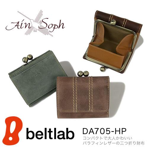 小銭入れ コインケース アインソフ Ain Soph コンパクト 財布 三つ折財布 本革 メンズ レディース DA705-HP