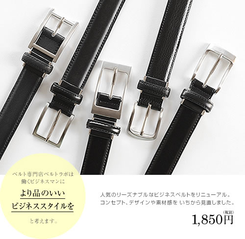 Made in Japan leather belt.Belt Specialty Store beltlab.Material is leather.belt men women men's women's gentleman man ladies cowhide BL-BB-0120