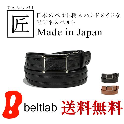 【ビジネスベルト 日本製 ロングサイズ対応 送料無料】「匠 -TAKUMI-」 日本のベルト職人ハンドメイドなビジネスベルト 大きいサイズ BL-BB-0156