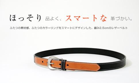 두 가지 소재 감이 두 색소를 스마트 하 게 디자인 된 細み 2.5 cm 가죽 벨트 Belt