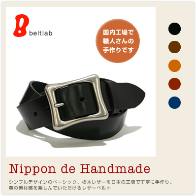『 Nippon de Handmade 』 심플 디자인 무엇이 든 맞추어 쉬운 기본, 도치기 가죽 일본 공장에서 정 성스럽게 핸드메이드 가죽 소재 감을 즐길 수 레더 벨트 Belt