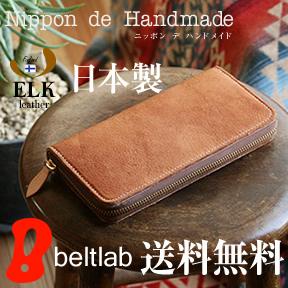 【送料無料】『エルク × Nippon de Handmade 』日本製 財布 メンズ 長財布 コの字ファスナー 大容量 上品 革財布 本革 レディース ウォレット