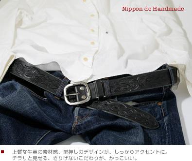 『 Nippon de Handmade 』 롱 사이즈, 엄선 한 고품질 가죽, 장인 범람 한 펀칭 디자인을 맛 봐 깊은, 레더 벨트