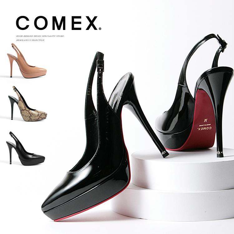 COMEX ヒール13cm ピンヒール バックベルト パイソン 日本製 コメックス パンプス ハイヒール ブラック エナメル ベージュ 全国どこでも送料無料 レディース ヘビ柄 バックストラップ 定番スタイル 5680 ポインテッドトゥ 厚底