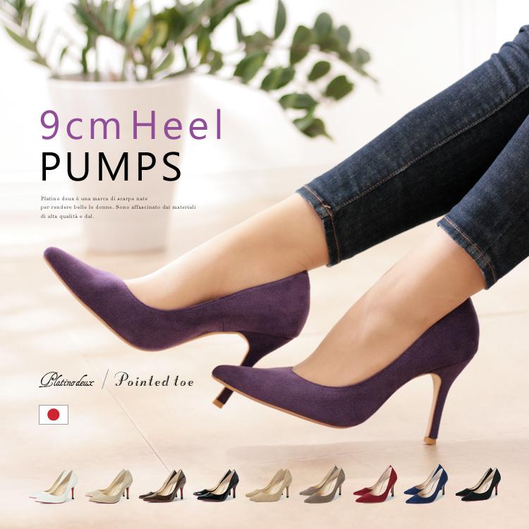 SALE 18%OFFセール 新作 日本製 シンプル エナメル 通勤 リクルート 結婚式 パンプス ハイヒール ポインテッドトゥ ヒール9cm フォーマル パーティ 9076 正規取扱店 スエード deux ヒール パーティー 送料無料 靴 プラチナドゥ Platino ピンヒール