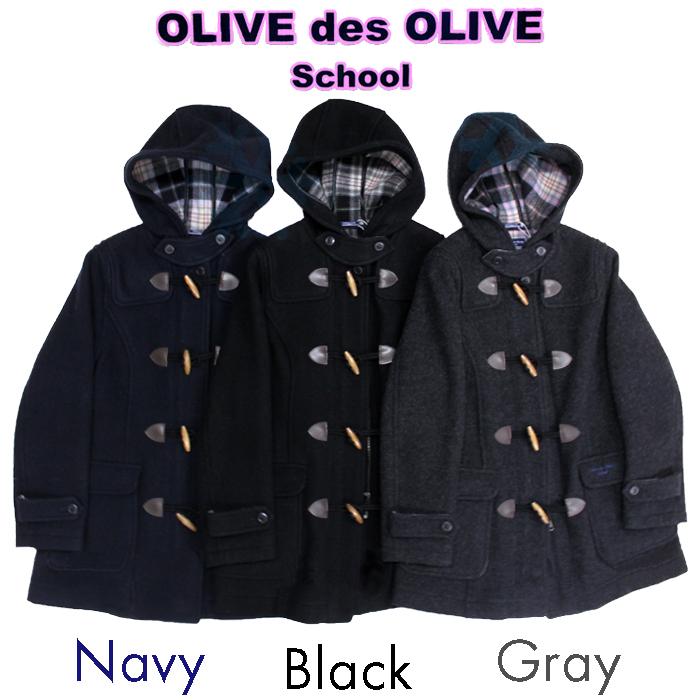 スクールコート オリーブデオリーブ ダッフルコート 【OLIVE des OLIVE】【送料無料】 ネイビー/チャコールグレー ブラック 学生服 学生コート スクール コート school coat 【532P19Apr16】