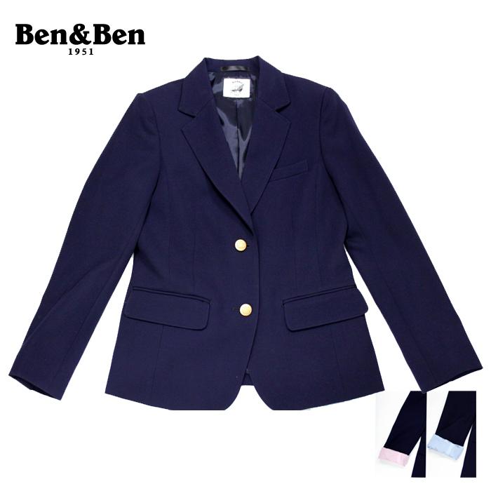 袖の裏地のストライプカラーが選べる♪ 女子 スクールブレザー【Ben&Ben】 ベンアンドベン レディース 女子学生服 中学 高校 制服 学生服 ブレザー 【532P19Apr16】
