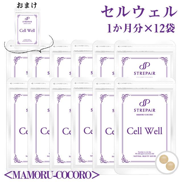 心の鎮静剤!Cell Well セル ウェル<MAMORU-COCORO>(60粒×12袋+1袋おまけ)大麦発酵ギャバ 癒し ストレス 美容 健康 サプリ HSP