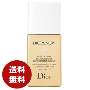 ディオール スノー メイクアップ ベース UV35 ベージュ 化粧下地 UVケア クリスチャンディオール