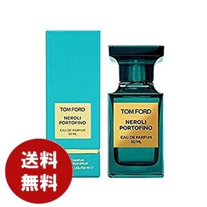 トムフォード ネロリ ポルトフィーノ オードパルファム 50ml EDP 香水 レディース 送料無料 無料ラッピング  あす楽