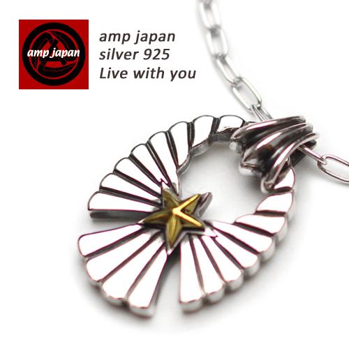 【有名デザイナーが手掛けた国産ブランド】 AMP JAPAN アンプジャパン スターライトイーグルネックレス 16ac-115 AMPJAPAN アンプ ジャパン スター 星 シルバー シルバーアクセサリー シルバー925 アクセ アクセサリー ネックレス メンズ レディース