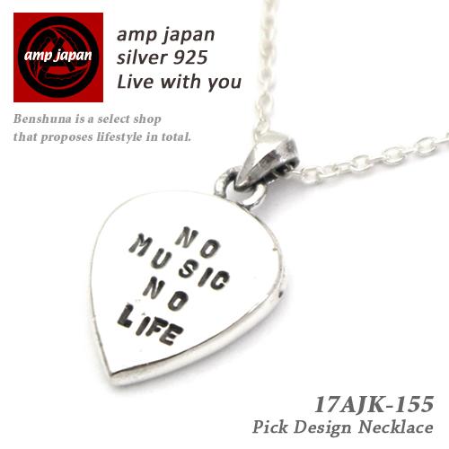 【有名デザイナーが手掛けた国産ブランド】 AMP JAPAN アンプジャパン ギターピックデザインシルバートップネックレス