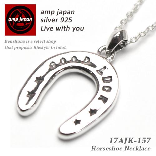 【有名デザイナーが手掛けた国産ブランド】 AMP JAPAN アンプジャパン シルバーホースシューネックレス