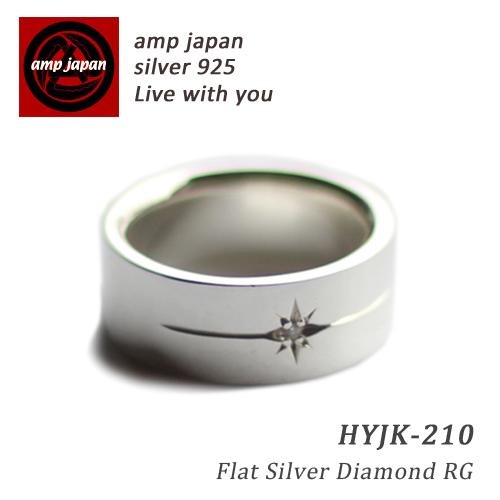 【有名デザイナーが手掛けた国産ブランド】 AMP JAPAN アンプジャパン フラットシルバーダイアモンドリング メンズ レディース HYJK-210 / アクセサリー シンプル 指輪 銀 日本製 ペア プレゼント ラッピング