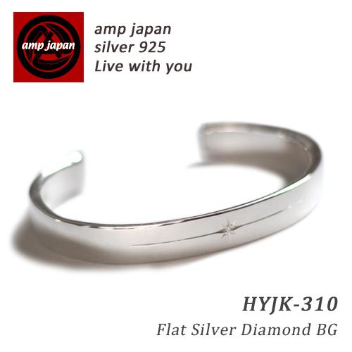 【有名デザイナーが手掛けた国産ブランド】 AMP JAPAN フラットシルバーダイアモンドバングル メンズ レディース HYJK-310 / アンプ ジャパン 人気ブランド アクセサリー 腕輪 銀 シンプル 日本製 ペア プレゼント ラッピング クリスマス Xmas