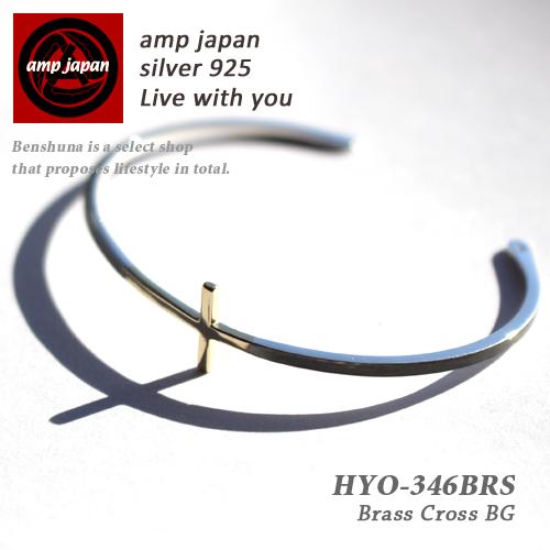 【 ポールスミス のデザイナーが手がけたブランド】 AMP JAPAN アンプジャパン コンビネーションクロスバングル 2019年新作モデル メンズ レディース HYO-346BRS / アクセサリー ブランド 腕輪 ブレスレット シルバー 銀 ブラス 真鍮 プレゼント ギフト ラッピング