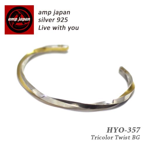 【有名デザイナーが手掛けた国産ブランド】 AMP JAPAN アンプジャパン トリコロールツイストバングル メンズ レディース HYO-357 / 腕輪 シルバー 銀 プレゼント ラッピング ギフト 誕生日 クリスマス ペアアクセサリー