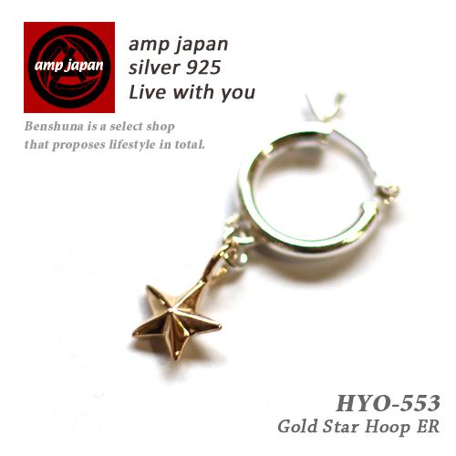 AMP JAPAN スターピアス 好評受付中 HYO-553 有名デザイナーが手掛けた国産ブランド アンプジャパン Gold Star Hoop 送料無料 新品 ER ピアス シルバー メンズ 10K 日本製 ラッピング ゴールド プレゼント ペア 人気ブランドアクセサリー