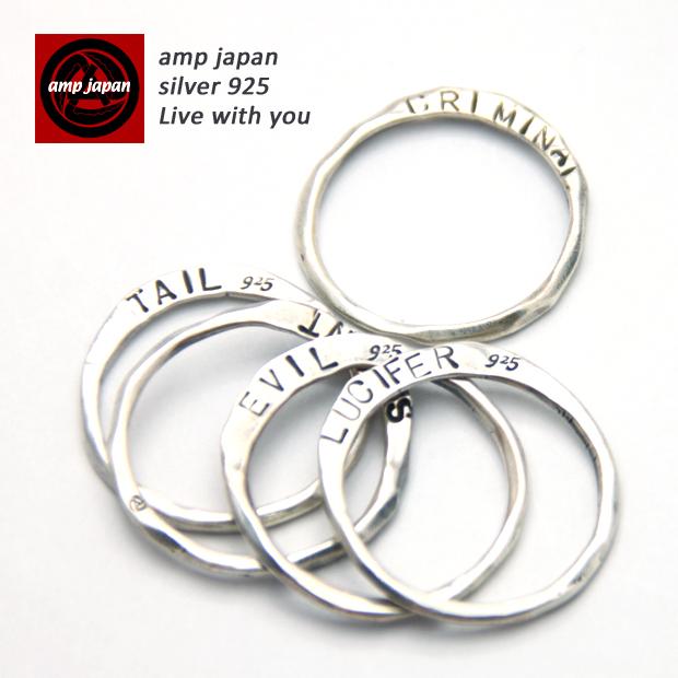 【有名デザイナーが手掛けた国産ブランド】 AMP JAPAN アンプジャパン 5連シルバーリング 1ao-125 シルバーリング シルバーネックレス シルバーアクセサリー リングネックレス シルバー リング リング アンティーク メンズ レディース