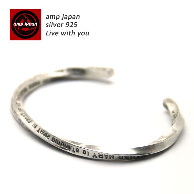 【 ポールスミス のデザイナーが手がけたブランド】 AMP JAPAN アンプジャパン ツイストバングル 13aj-382 AMPJAPAN アンプ シルバーアクセサリー シルバーバングル アンティークバングル シルバー バングル アンティーク メンズ レディース