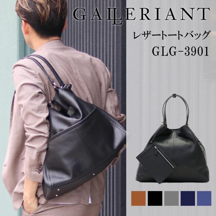 GALLERIANT (ガレリアント) 袋型トートバッグM メンズ レディース GLG-3901 / ブランド フォーマル ビジネス カジュアル 仕事 本革 父の日 クリスマス 誕生日 お祝い ブラック 黒 グレー 灰色 ネイビー 紺 ブルー 青 オレンジ 橙