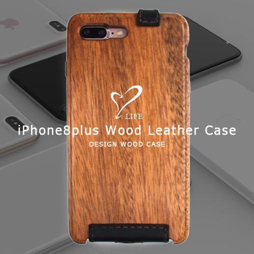 【今なら無料永久保障付き】 LIFE ライフ iPhone8Plusレザー×ウッドケース / iPhone8 Plus アイフォン8 iPhone アイフォン 8 Plus プラス ケース カバー ウッド 木製 木 レザー 本革 革 おしゃれ 刻印 名入れ 名前 ハンドメイド