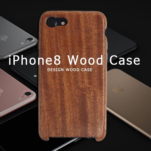 【今なら無料永久保障付き】 LIFE ライフ iPhone8ウッドケース iPhone8ケース iPhone8カバー アイフォン8ケース アイフォン8カバー あいふぉん8ケース iPhone8木製ケース 木製ケース iPhone8 アイフォン8 あいふぉん8 ウッドケース ウッド 木製 木 おしゃれ 日本製