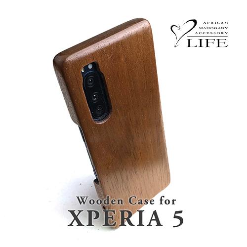 【永久修理保証付き】 LIFE ライフ XPERIA 5専用木製ケース / エクスペリア 携帯 ウッド スマホ カバー おしゃれ 刻印 名入れ 名前 ハンドメイド オーダーメイド 日本製 プレゼント ギフト ラッピング