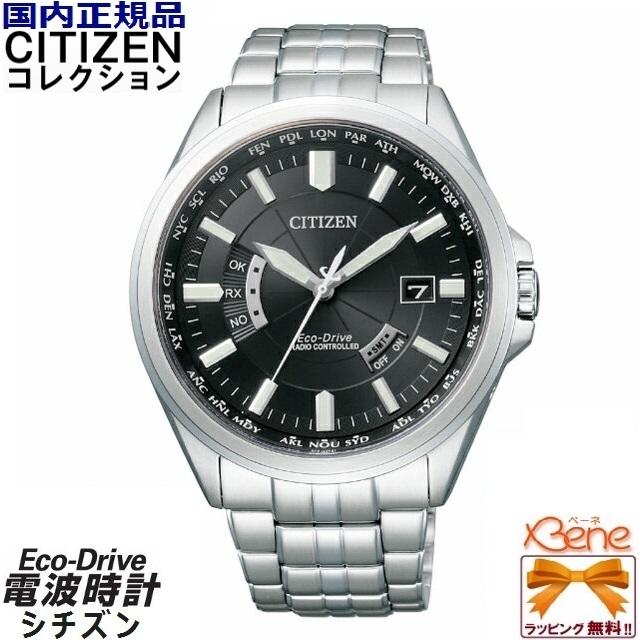 [正規品/送料無料!]CITIZEN COLLECTION/シチズンコレクション メンズ Eco-Drive エコ・ドライブ多局電波 H145 10気圧防水 ステンレス シルバー 丸型 日本製 CB0011-69E