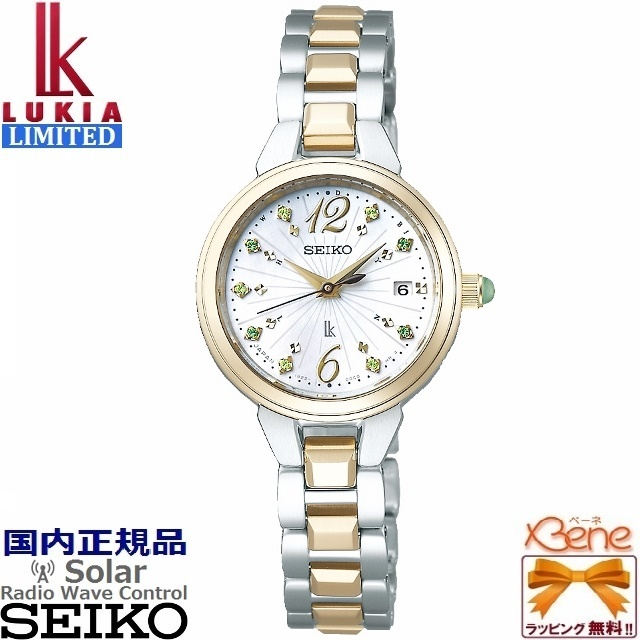[希少!2500本限定正規品/送料無料]SEIKO LUKIA Comfotex 2019 Summmer Limited Edition レディースソーラー電波 10気圧防水 ステンレス サファイアガラス 丸枠 シャンパンゴールド×シルバー スワロフスキー グリーン イエロー SSVW156