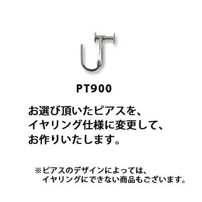 イヤリング加工(ネジバネ式 プラチナ製)申し込みページです。イヤリング金具は1ペア単位です。 ※ピアス本体とセットでのご購入・お申込みとなります。※ピアスのデザインによっては加工できない商品もあります。※割引対象外商品