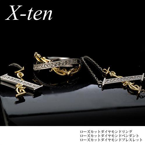 エントリーのみでポイント10倍 4/9 20時~ 「X-ten」リング、ペンダント、ブレスレットセット ローマ数字の「X」をモチーフにデザインしたローズカットダイヤモンドのジュエリーです