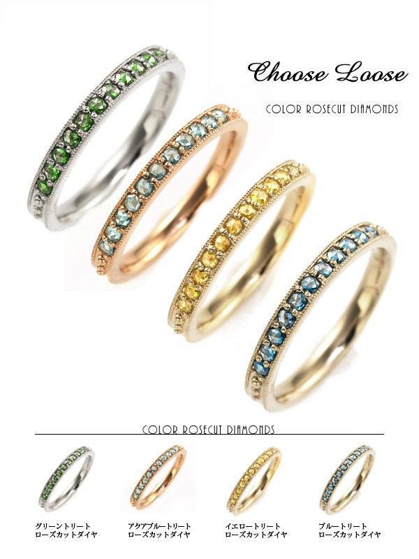 数量限定 「全4色」カラーローズカットダイヤリング「煌きクラシカル」 対応金種:K18WG/YG/PG/SG 誕生石 4月