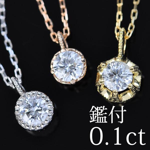 エントリーのみでポイント10倍 4/9 20時~ ダイヤモンド ネックレス「シェルタ」 K18 1粒 鑑付 0.1ct※割引対象外商品