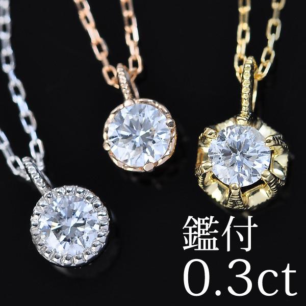 エントリーのみでポイント10倍 4/9 20時~ あす楽 一粒ダイヤモンド ネックレス 「シェルタ」K18ダイヤプチネックレス<0.30ct H/SI./2グレード 鑑定カード付>※割引対象外