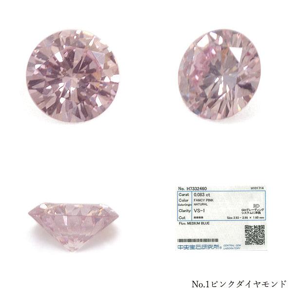 エントリーのみでポイント10倍 4/9 20時~ ☆ピンクダイヤモンド 6個限定 ¥85800から¥141000税抜お選びのルースにより減額します※こちらのルースを使用してのオーダー・セミオーダー・カスタマイズもお受けできます。送料無料 2019春色ピンク