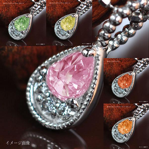 選べる マルチカラーローズカット ダイヤモンペンダントトップ「朝露」ピンクサファイア グリーンサファイア イエローサファイア オレンジサファイアのローズカットでおつくります 誕生石 4月 9月 春色ピンク
