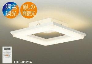 DXL-81214 【特価品】 シーリング DAIKO(大光電機)