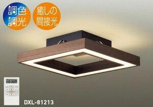 大光電機 照明 おしゃれ シーリングDXL-81213 (DAIKO)