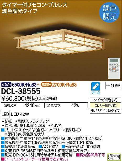 DCL-38555 和風調色シーリング DAIKO(大光電機)