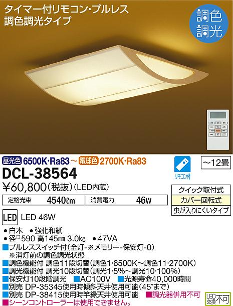 DCL-38564 和風調色シーリング DAIKO(大光電機)