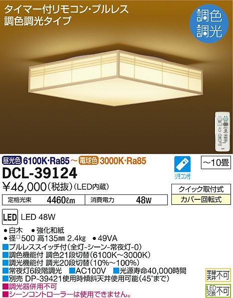 DCL-39124 和風調色シーリング DAIKO(大光電機)