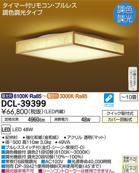 DCL-39399 和風調色シーリング DAIKO(大光電機)