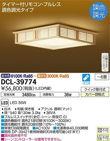 DCL-39774 和風調色シーリング DAIKO(大光電機)