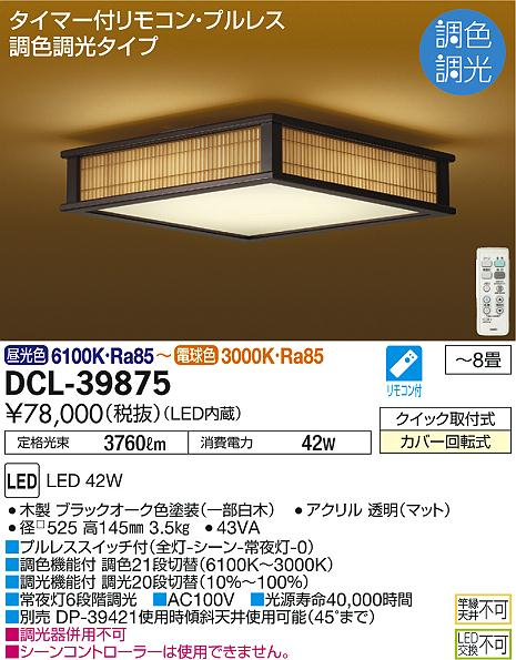 DCL-39875 和風調色シーリング DAIKO(大光電機)