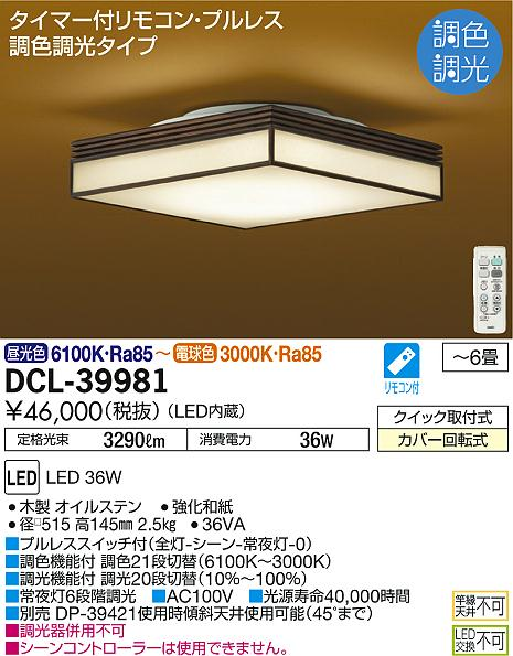 DCL-39981 和風調色シーリング DAIKO(大光電機)