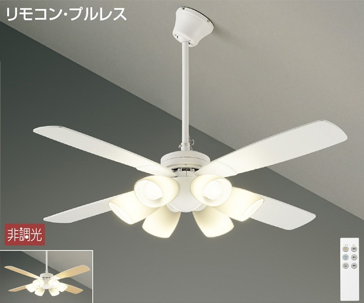 ★☆オススメ☆★ 【特価品】 CCF-112W4シーリングファン DAIKO(大光電機)